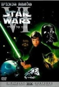 Star Wars: Episode VI - Return of the Jedi